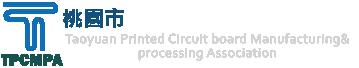 桃園市印刷電路板製造加工協會